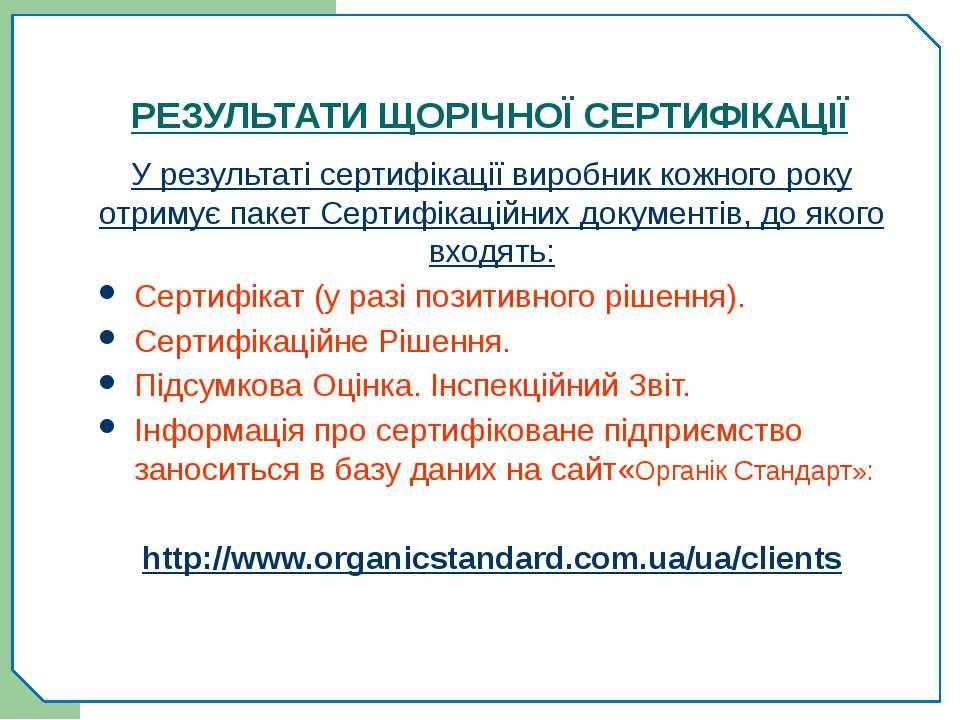 РЕЗУЛЬТАТИ ЩОРІЧНОЇ СЕРТИФІКАЦІЇ У результаті сертифікації виробник кожного р...