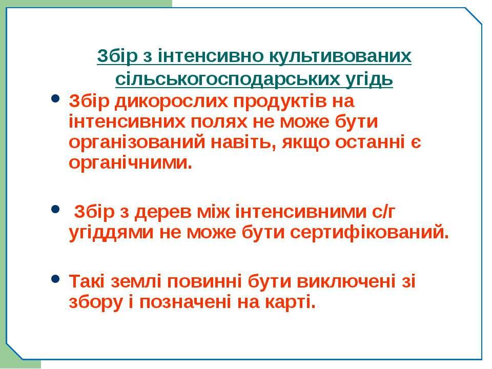 Збір з інтенсивно культивованих сільськогосподарських угідь Збір дикорослих п...