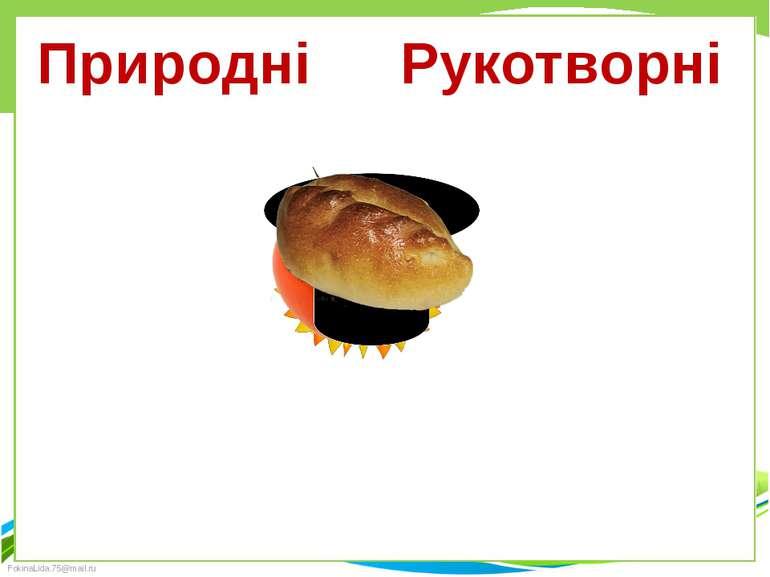 Природні Рукотворні Кресак Наталя Миколаївна FokinaLida.75@mail.ru