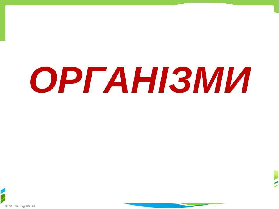 ОРГАНІЗМИ Кресак Наталя Миколаївна FokinaLida.75@mail.ru Кресак Наталя Микола...
