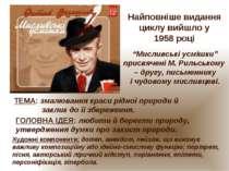 """Найповніше видання циклу вийшло у 1958 році """"Мисливські усмішки"""" присвячені М..."""