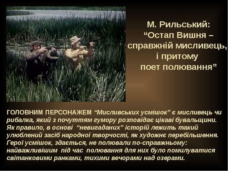 """М. Рильський: """"Остап Вишня – справжній мисливець, і притому поет полювання"""" Г..."""