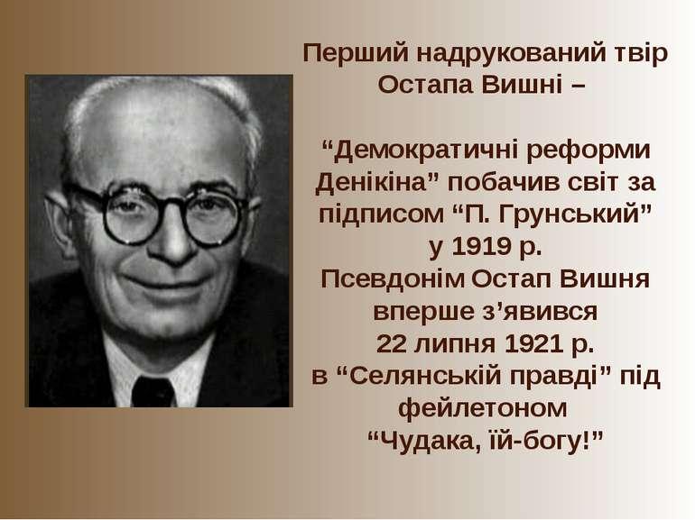 Картинки по запросу остап вишня «Демократические реформы Деникина» картинки