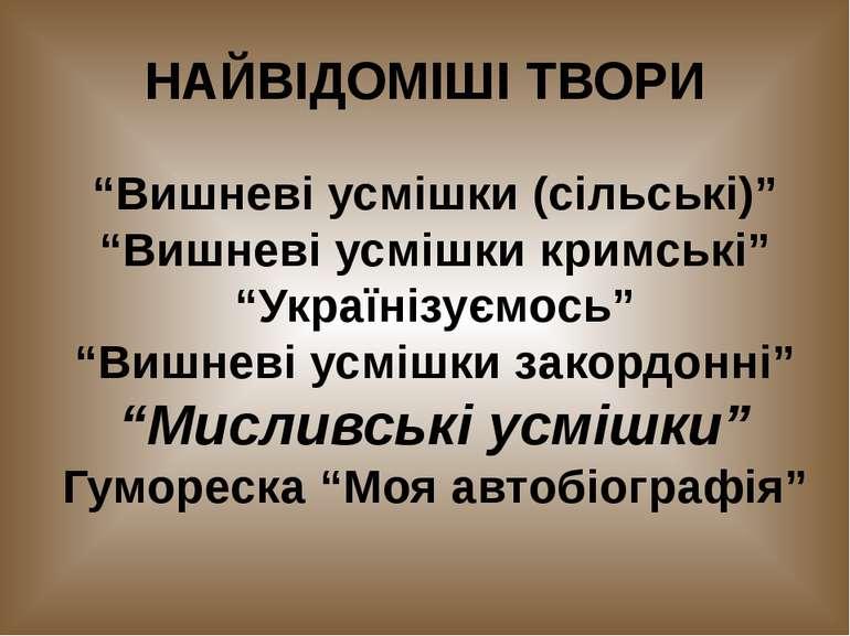 """НАЙВІДОМІШІ ТВОРИ """"Вишневі усмішки (сільські)"""" """"Вишневі усмішки кримські"""" """"Ук..."""