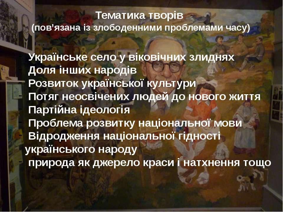 Тематика творів (пов'язана із злободенними проблемами часу) Українське село у...