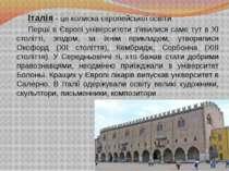 Італія - це колиска європейської освіти. Перші в Європі університети з'явилис...