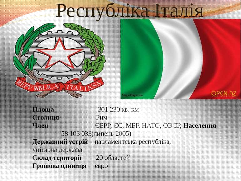 Республіка Італія Площа 301 230 кв. км Столиця Рим Член ЄБРР, ЄС, МБР, НАТО, ...