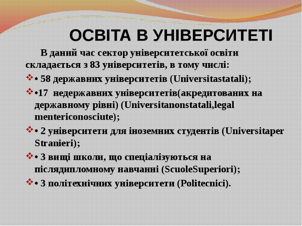 ОСВІТА В УНІВЕРСИТЕТІ В даний час сектор університетської освіти складається ...