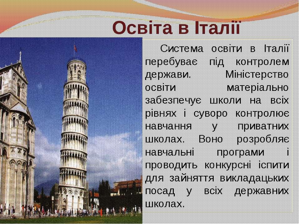 Освіта в Італії Система освіти в Італії перебуває під контролем держави. Міні...