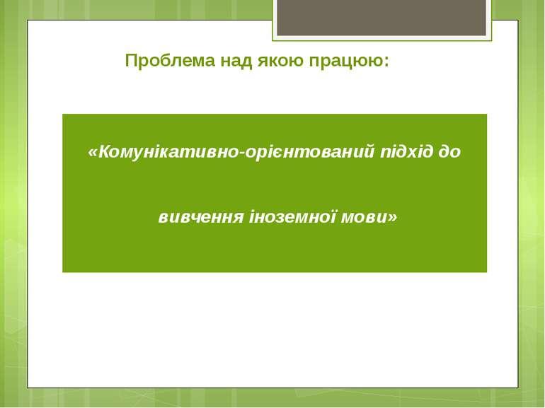 «Комунікативно-орієнтований підхід до вивчення іноземної мови» Проблема над я...
