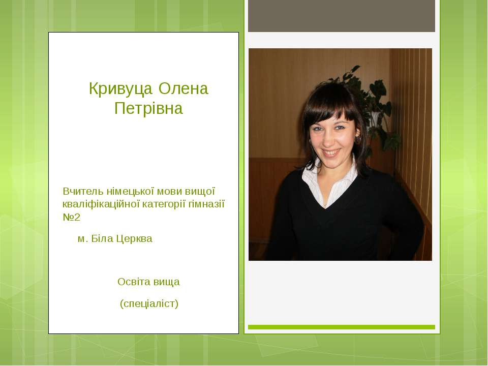 Кривуца Олена Петрівна Вчитель німецької мови вищої кваліфікаційної категорії...