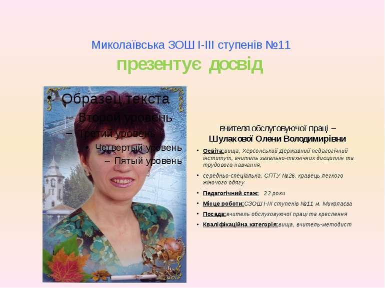 Миколаївська ЗОШ I-III ступенів №11 презентує досвід  вчителя обслуговуючої ...