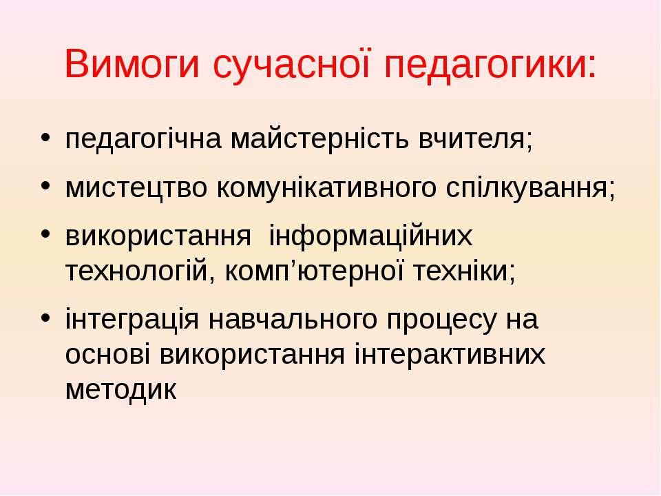Вимоги сучасної педагогики: педагогічна майстерність вчителя; мистецтво комун...