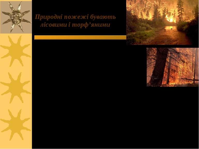 Природні пожежі бувають лісовими і торф'яними Причини виникнення: 1) природні...