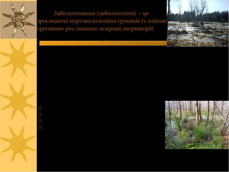 Заболочування (заболочення) – це зростаюче перезволоження ґрунтів із зміною ґ...