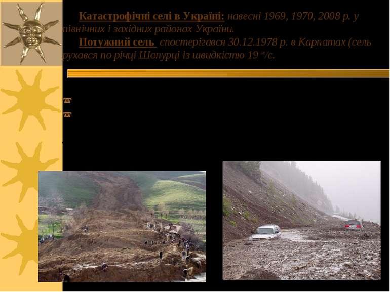 Катастрофічні селі в Україні: навесні 1969, 1970, 2008 р. у північних і захід...
