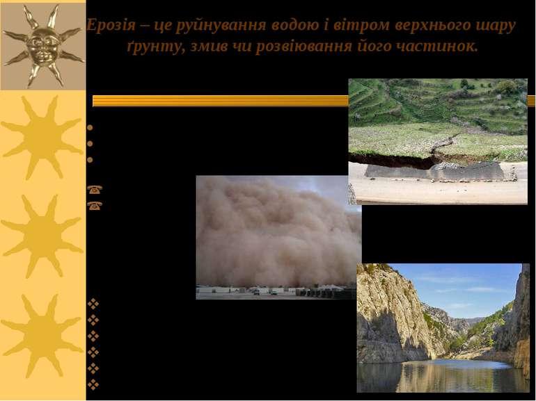 Ерозія – це руйнування водою і вітром верхнього шару ґрунту, змив чи розвіюва...
