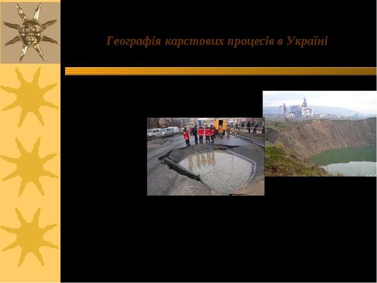 Географія карстових процесів в Україні 1) Розвинутий на 60% території України...