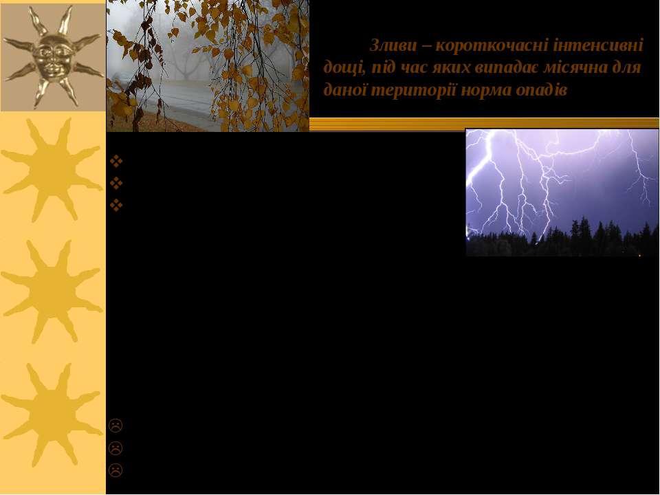 Зливи – короткочасні інтенсивні дощі, під час яких випадає місячна для даної ...
