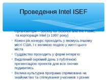 Організатори – Society for Science and the Public, та корпорація Intel (з 199...