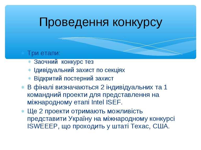 Три етапи: Заочний конкурс тез Ідивідуальний захист по секціях Відкритий пост...