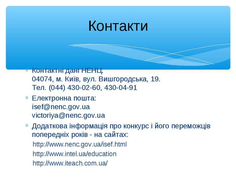 Контактні дані НЕНЦ: 04074, м. Київ, вул. Вишгородська, 19. Тел. (044) 430-0...