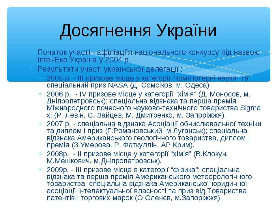 Початок участі - афіліаціїя національного конкурсу під назвою Intel-Еко Украї...