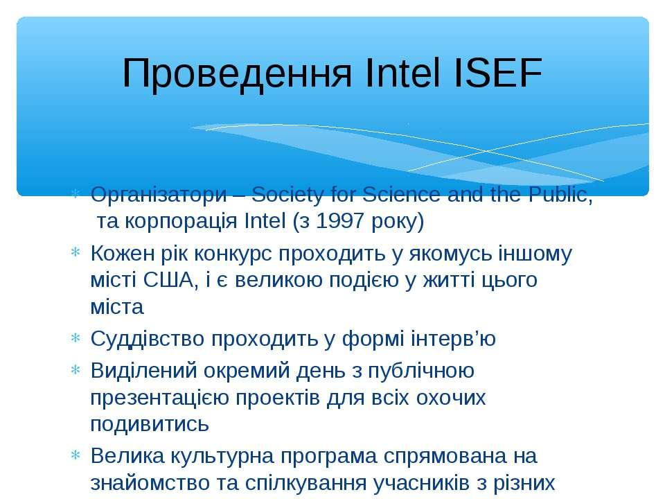 Організатори – Society for Science and the Public, та корпорація Intel (з 199...