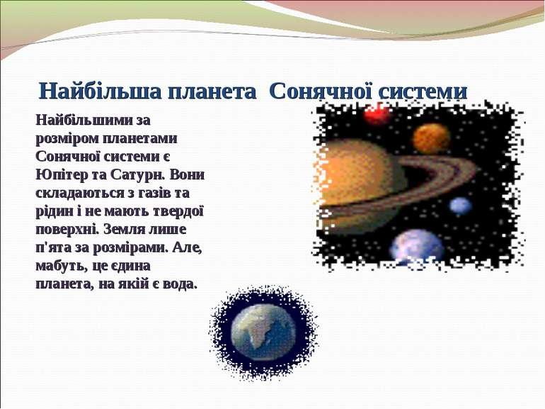 Найбільша планета Сонячної системи Найбільшими за розміром планетами Сонячної...