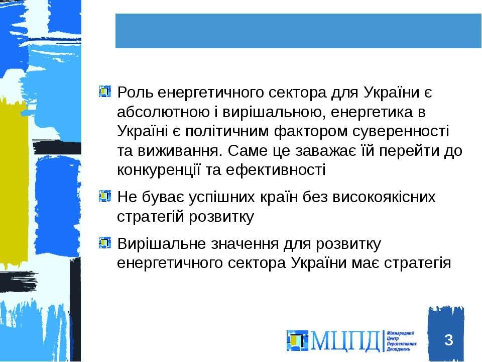 Роль енергетичного сектора для України є абсолютною і вирішальною, енергетика...