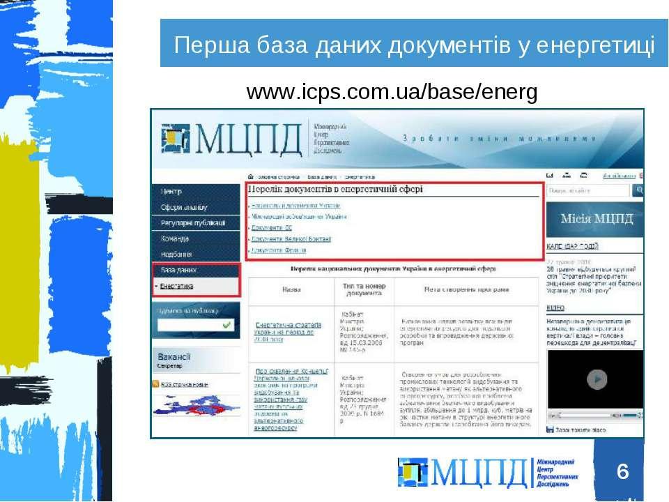 Перша база даних документів у енергетиці * www.icps.com.ua/base/energy Міжнар...
