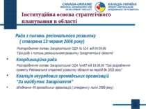 Рада з питань регіонального розвитку ( створена 13 червня 2006 року) Розпоряд...
