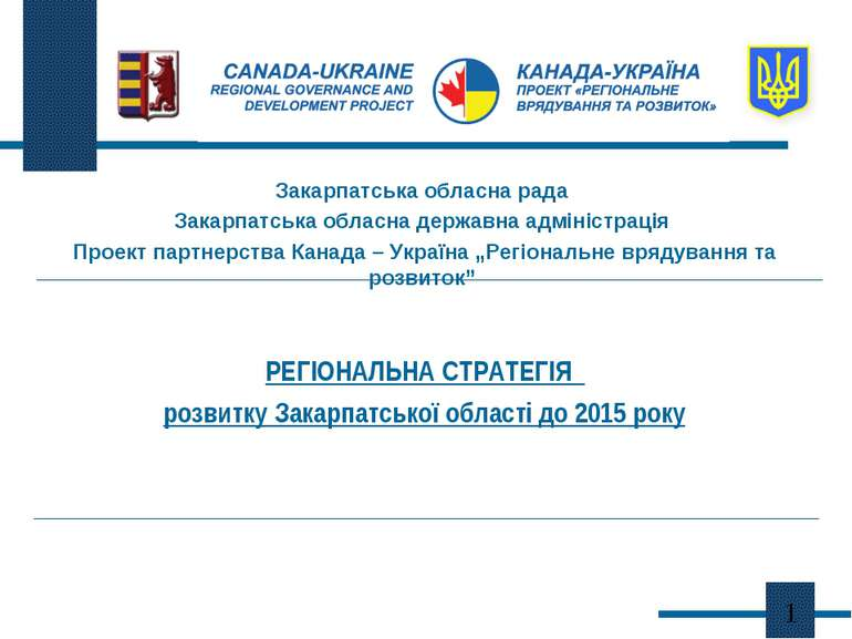 Закарпатська обласна рада Закарпатська обласна державна адміністрація Проект ...