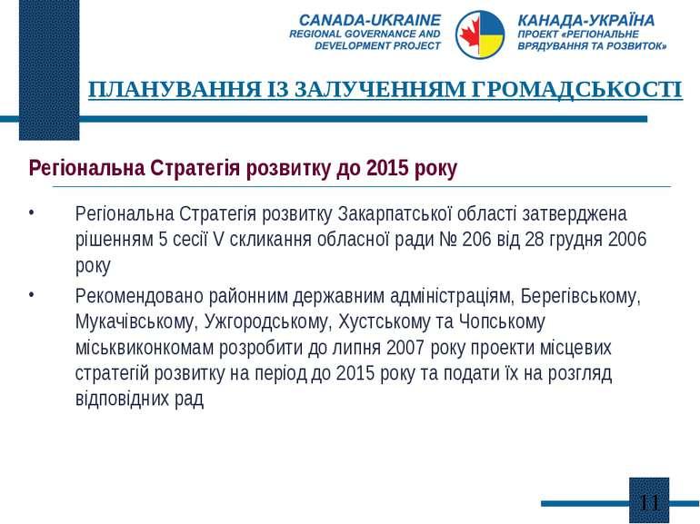 Регіональна Стратегія розвитку до 2015 року Регіональна Стратегія розвитку За...
