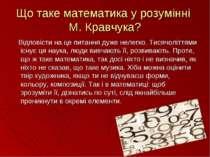 Що таке математика у розумінні М. Кравчука? Відповісти на це питання дуже нел...