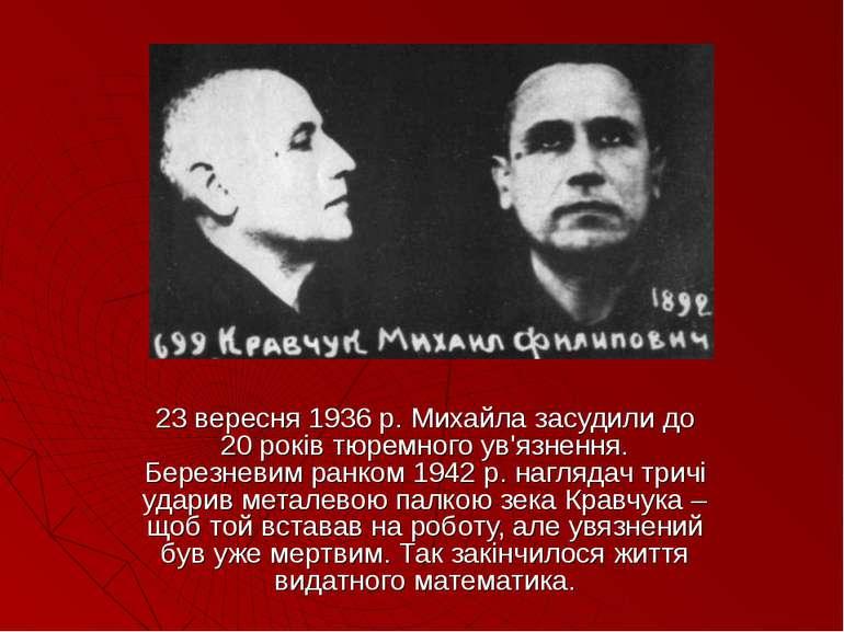 23 вересня 1936 р. Михайла засудили до 20 років тюремного ув'язнення. Березне...
