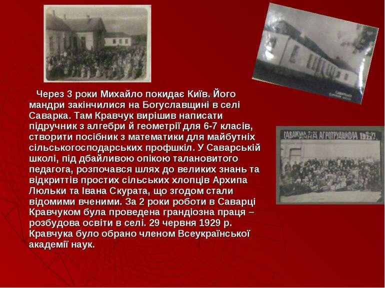 Через 3 роки Михайло покидає Київ. Його мандри закінчилися на Богуславщині в ...