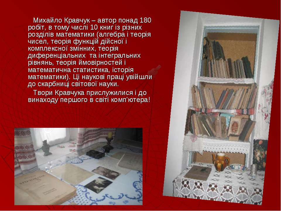 Михайло Кравчук – автор понад 180 робіт, в тому числі 10 книг із різних розді...