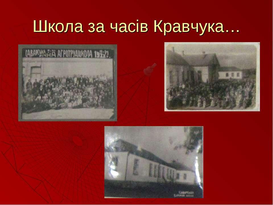 Школа за часів Кравчука…