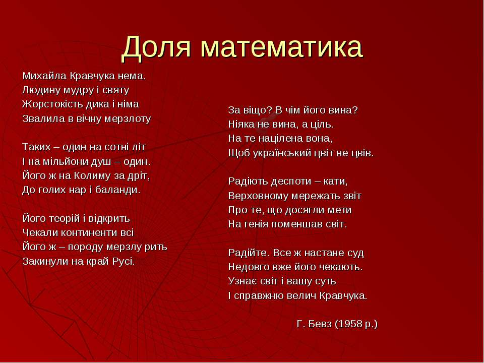 Доля математика Михайла Кравчука нема. Людину мудру і святу Жорстокість дика ...