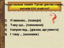 1) Я вважаю... (позиція) 2) Тому що... (пояснення) 3) Наприклад... (докази, а...