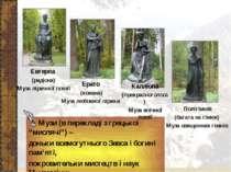 """Музи (в перекладі з грецької """"мислячі"""") – доньки всемогутнього Зевса і богині..."""