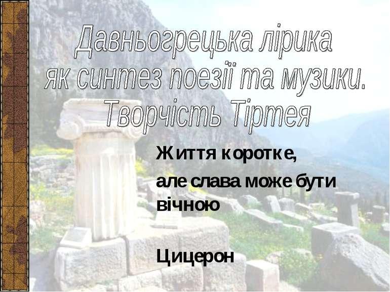 Життя коротке, але слава може бути вічною Цицерон