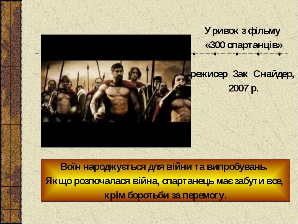Воїн народжується для війни та випробувань. Якщо розпочалася війна, спартанец...