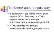 Проблеми даного прикладу В залежності від MIME-типу – різні моделі DOM. Зокре...