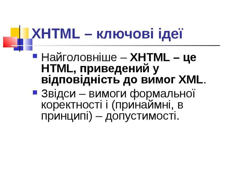 XHTML – ключові ідеї Найголовніше – XHTML – це HTML, приведений у відповідніс...