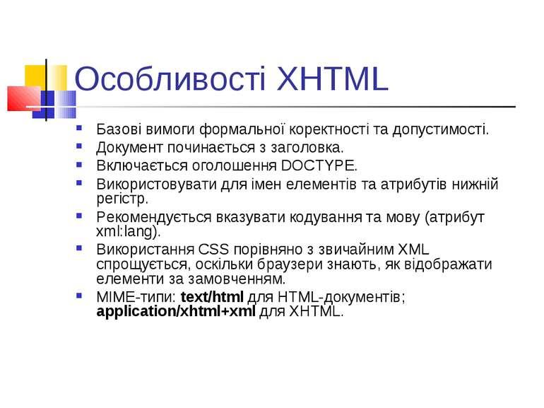 Особливості XHTML Базові вимоги формальної коректності та допустимості. Докум...