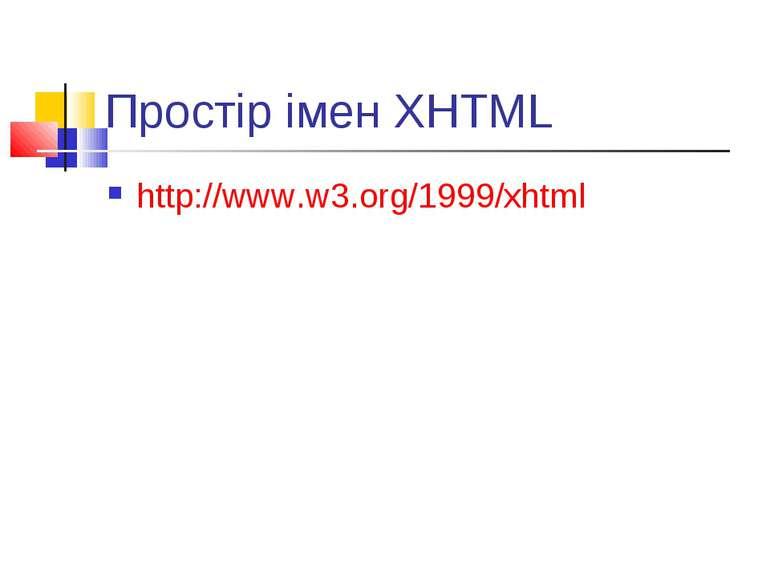 Простір імен XHTML http://www.w3.org/1999/xhtml