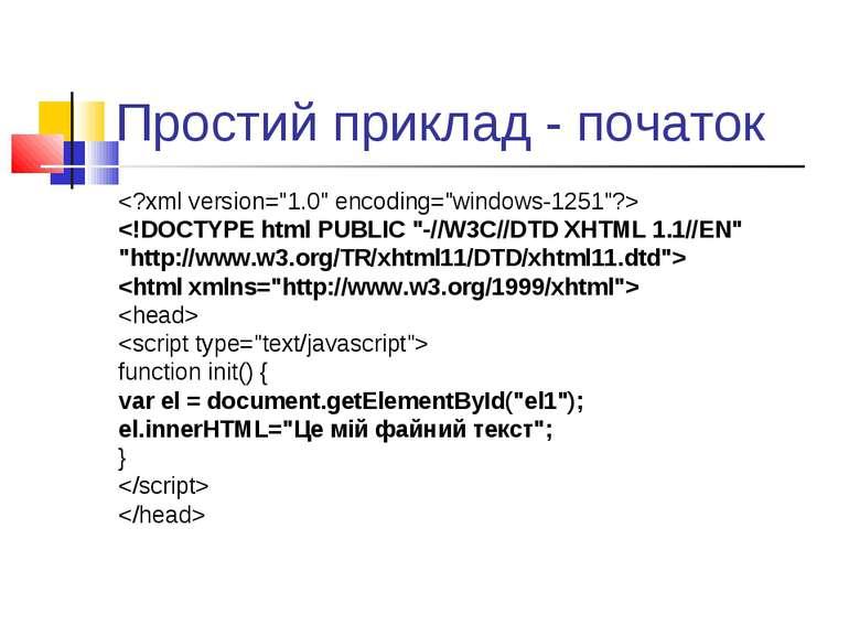Простий приклад - початок function init() { var el = document.getElementById(...