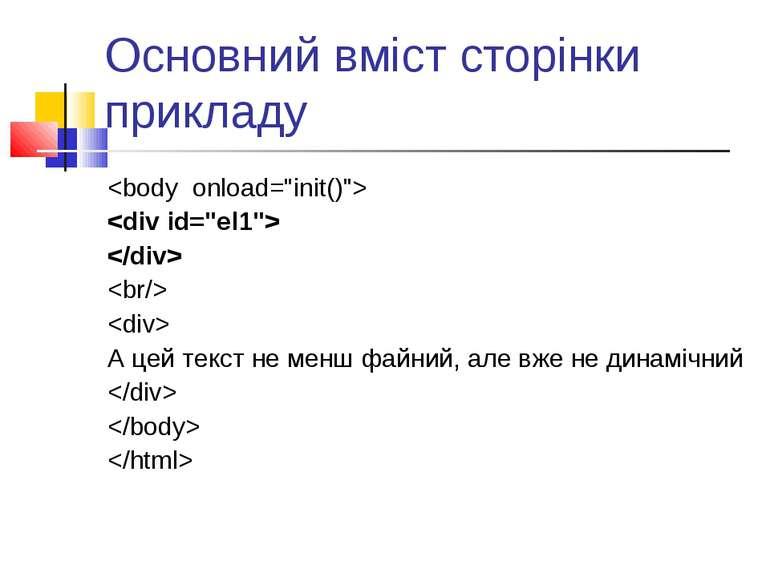Основний вміст сторінки прикладу А цей текст не менш файний, але вже не динам...